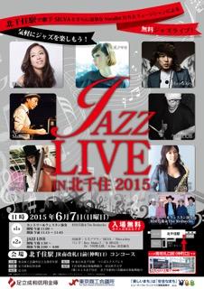 JAZZ IN 北千住 2015